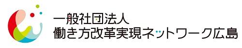 一般社団法人働き方改革実現ネットワーク広島